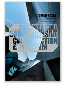 Commercial Comprehensive Construction