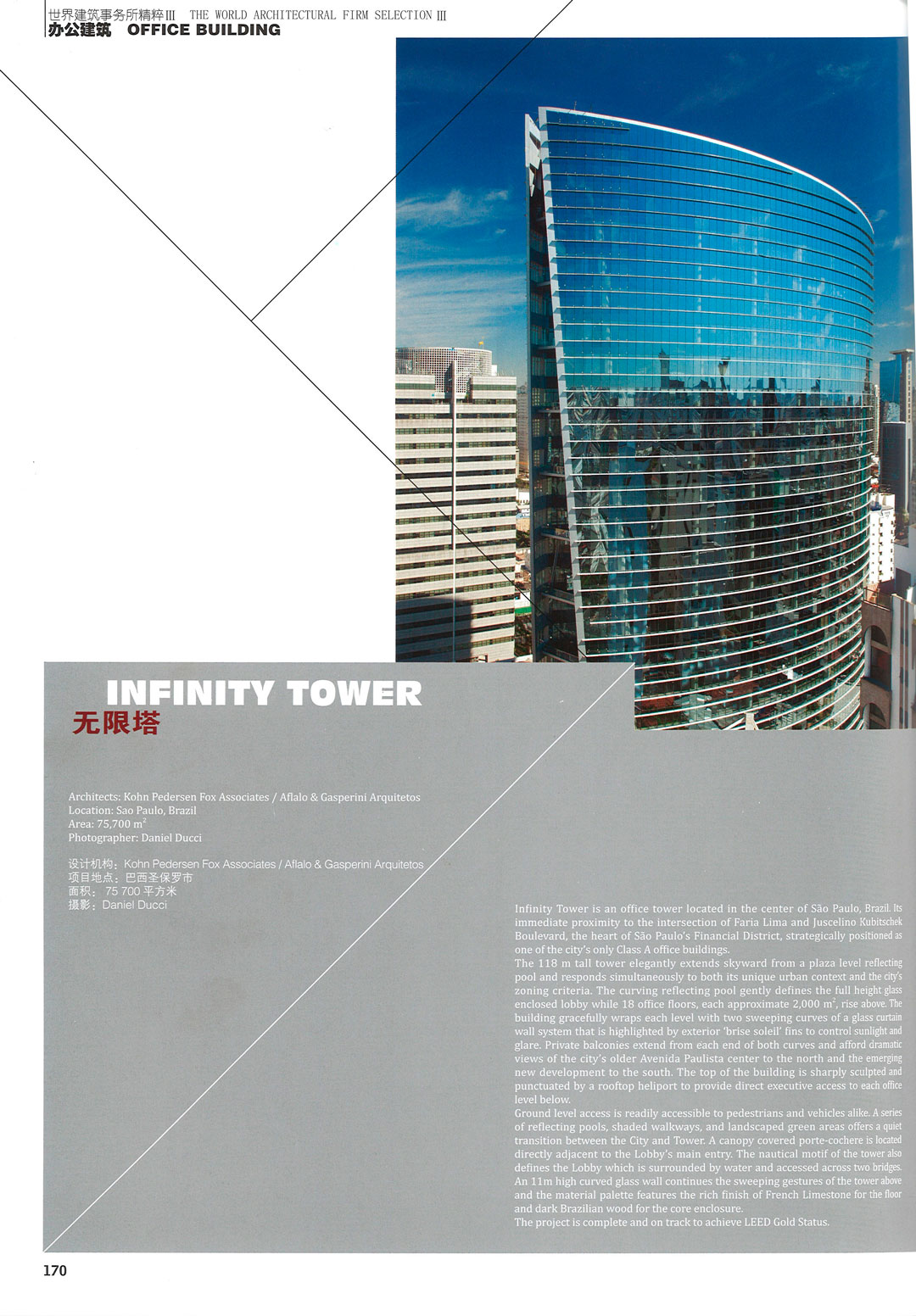 The-World-Architectural-Firm-Selection-III---Infinity-1